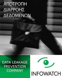 Προϊόντα Infowatch - Λύσεις DLP